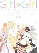 Girl @ Girl(1)(百合姫コミックス)