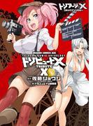 トリアージX コミックアンソロジー トリビュートX(ドラゴンコミックスエイジ)