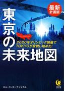 最新計画版 東京の未来地図
