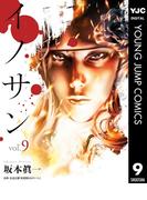 イノサン 9(ヤングジャンプコミックスDIGITAL)