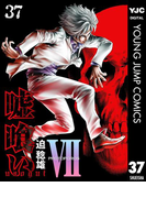 嘘喰い 37(ヤングジャンプコミックスDIGITAL)