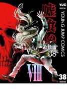 嘘喰い 38(ヤングジャンプコミックスDIGITAL)