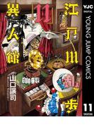 江戸川乱歩異人館 11(ヤングジャンプコミックスDIGITAL)