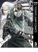 ゴールデンカムイ 3(ヤングジャンプコミックスDIGITAL)