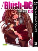/Blush-DC ~秘・蜜~ 3(ヤングジャンプコミックスDIGITAL)
