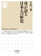 骨が語る日本人の歴史(ちくま新書)