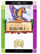 デルフィニア戦記 第I部 放浪の戦士2 (中公文庫版)(中公文庫)