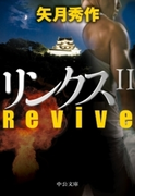 リンクスII Revive(中公文庫)