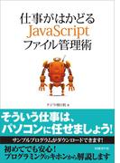 仕事がはかどるJavaScriptファイル管理術(日経BP Next ICT選書)(日経BP Next ICT選書)