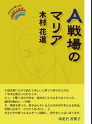 A戦場のマリア【HOPPAライブラリー】