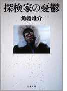 探検家の憂鬱(文春文庫)