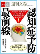 2025年、高齢者の5人に1人が認知症の時代がやってくる!? 認知症予防最前線【文春e-Books】(文春e-book)