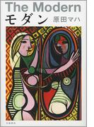 モダン(文春e-book)