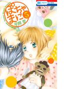 【期間限定価格】ぽちゃまに(5)(花とゆめコミックス)