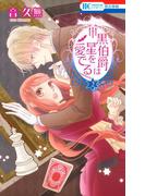 黒伯爵は星を愛でる(2)(花とゆめコミックス)