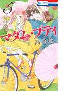 マダム・プティ(5)(花とゆめコミックス)