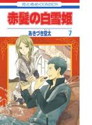 赤髪の白雪姫(7)(花とゆめコミックス)