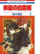 赤髪の白雪姫(9)(花とゆめコミックス)