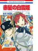赤髪の白雪姫(11)(花とゆめコミックス)