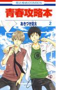 青春攻略本(2)(花とゆめコミックス)