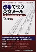 法務で使う英文メール 日常業務から契約書審査、仲裁まで