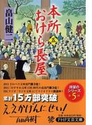 本所おけら長屋 5 (PHP文芸文庫)