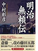 明治無頼伝 (PHP文芸文庫)(PHP文芸文庫)