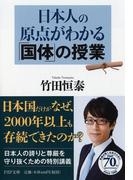 日本人の原点がわかる「国体」の授業 (PHP文庫)(PHP文庫)