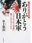ありがとう日本軍 アジアのために勇敢に戦ったサムライたち 大東亜戦争写真紀行