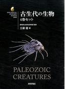 古生代の生物(4冊セット)