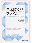日本語文法ファイル 日本語学と言語学からのアプローチ
