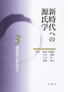 新時代への源氏学 3 関係性の政治学 2