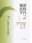 新時代への源氏学 7 複数化する源氏物語