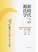 新時代への源氏学 5 構築される社会・ゆらぐ言葉