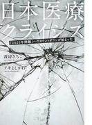 日本医療クライシス 「2025年問題」へのカウントダウンが始まった