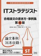 ITストラテジスト合格論文の書き方・事例集 第4版 (情報処理技術者試験対策書)