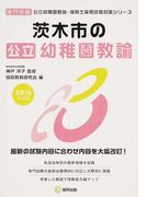 茨木市の公立幼稚園教諭 専門試験 2016年度版 (公立幼稚園教諭・保育士採用試験対策シリーズ)