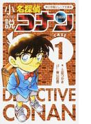 小説名探偵コナン CASE1 (小学館ジュニア文庫)(小学館ジュニア文庫)