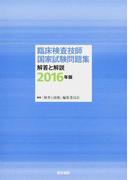 臨床検査技師国家試験問題集解答と解説 2016年版