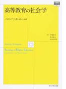 高等教育の社会学 (高等教育シリーズ)