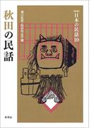 秋田の民話 (〈新版〉日本の民話)
