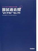 """看護師国家試験国試過去問""""よくでる!""""セレクト 2016年版"""
