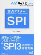 要点マスター!SPI '17 (マイナビオフィシャル就活BOOK)