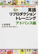英語リプロダクショントレーニング アドバンス編 通訳メソッドだから短期間で確実に効果が出せる! (CD BOOK)
