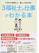 3福祉士の仕事がわかる本 これから目指す人・働く人のための