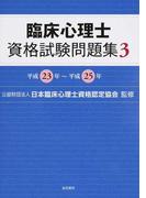 臨床心理士資格試験問題集 3 平成23年〜平成25年