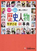 歴史人物・できごと新事典 自由自在 マンガ+おもしろい解説で楽しく学ぶ!