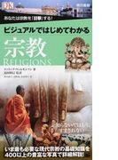 ビジュアルではじめてわかる宗教 あなたは宗教を「目撃」する!