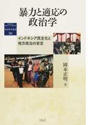 暴力と適応の政治学 インドネシア民主化と地方政治の安定 (地域研究叢書)