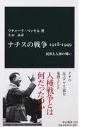 ナチスの戦争1918−1949 民族と人種の戦い (中公新書)(中公新書)